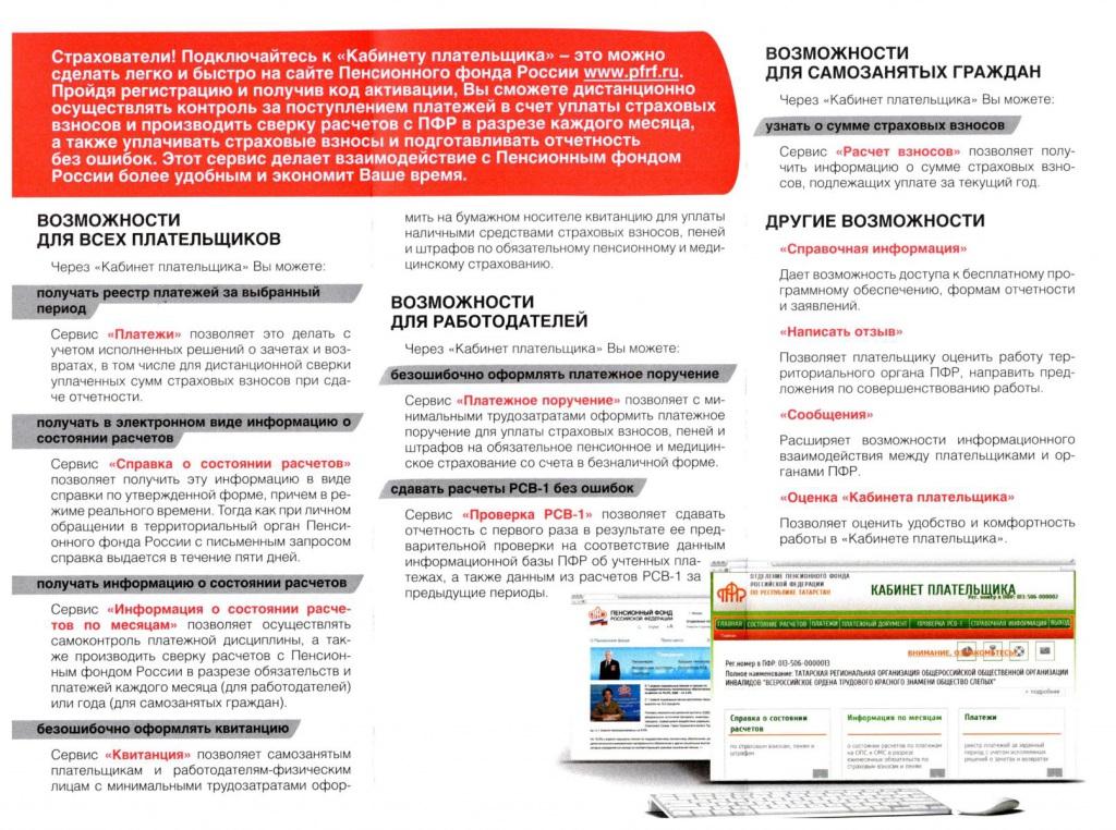 слой бесплатный сервис по проверке страховых взносов термобелье Редфокс