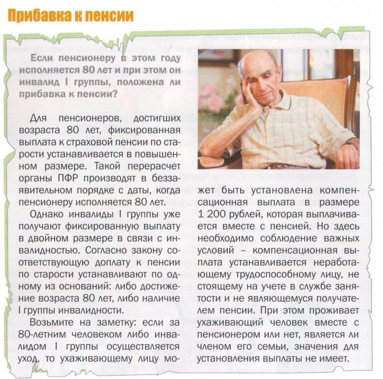 Доплата к пенсии за уход за пенсионером